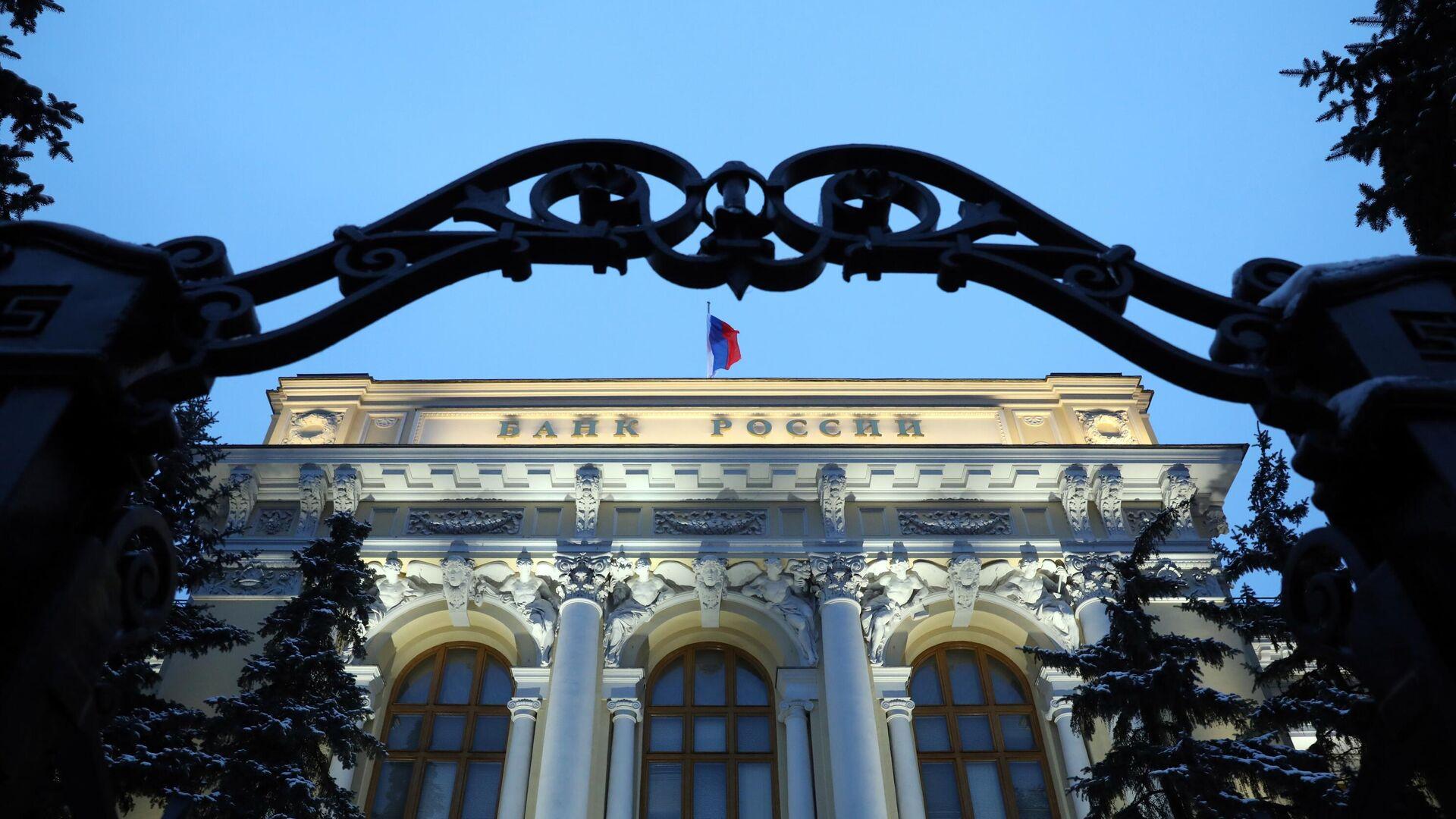 Флаг на здании Центрального банка РФ - РИА Новости, 1920, 11.12.2020