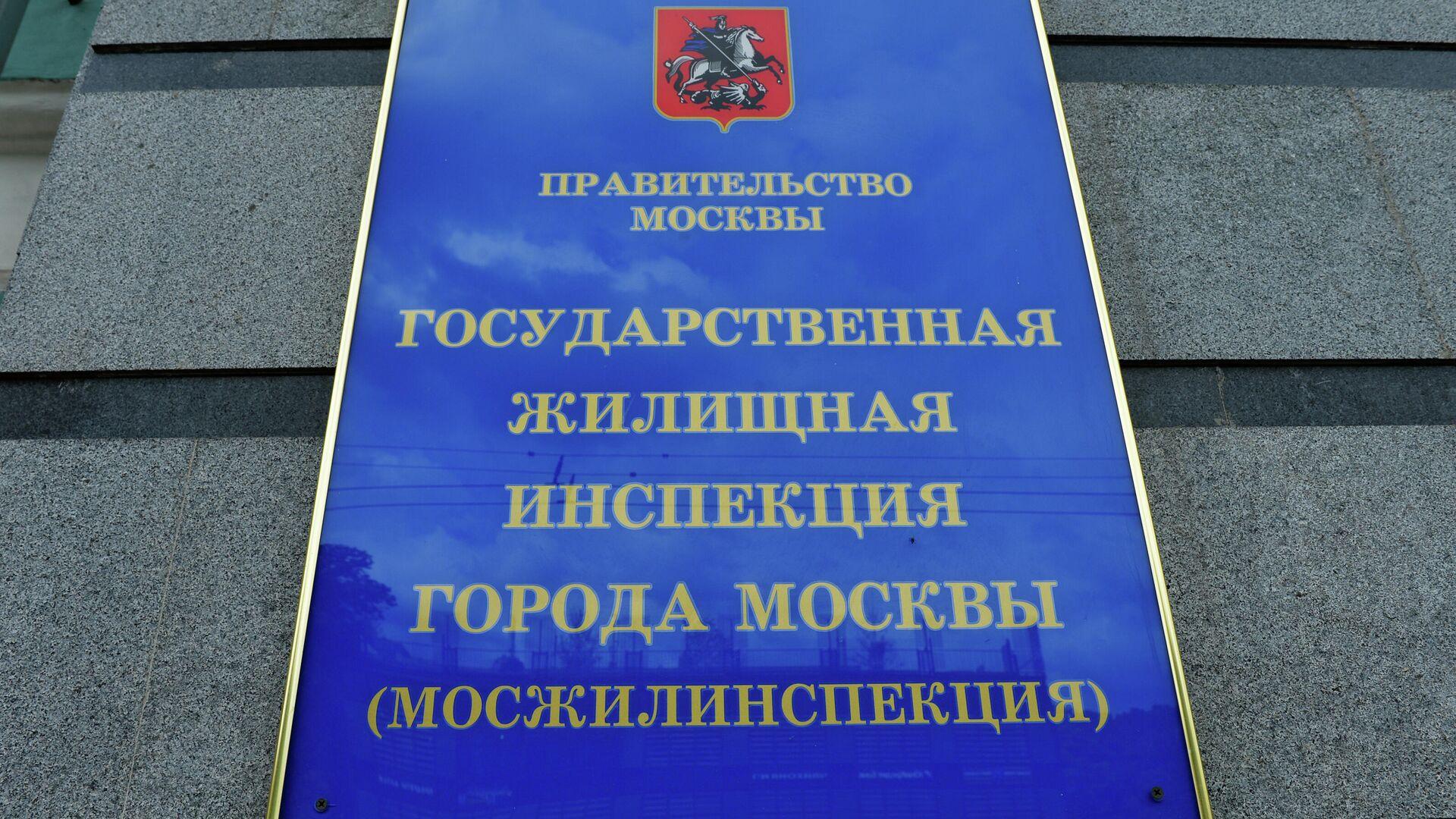 Мосжилинспекция - РИА Новости, 1920, 13.10.2021