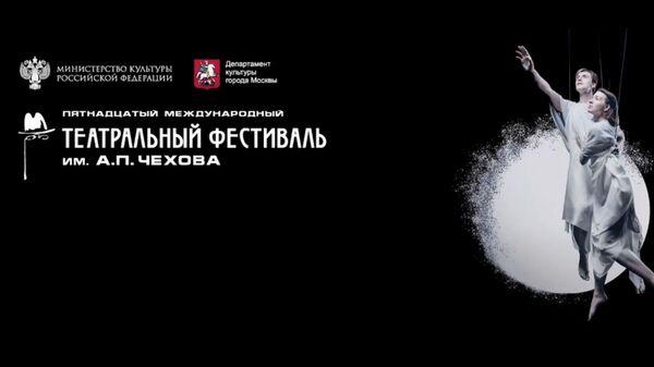 XV  Международный театральный фестиваль им. А.П. Чехова