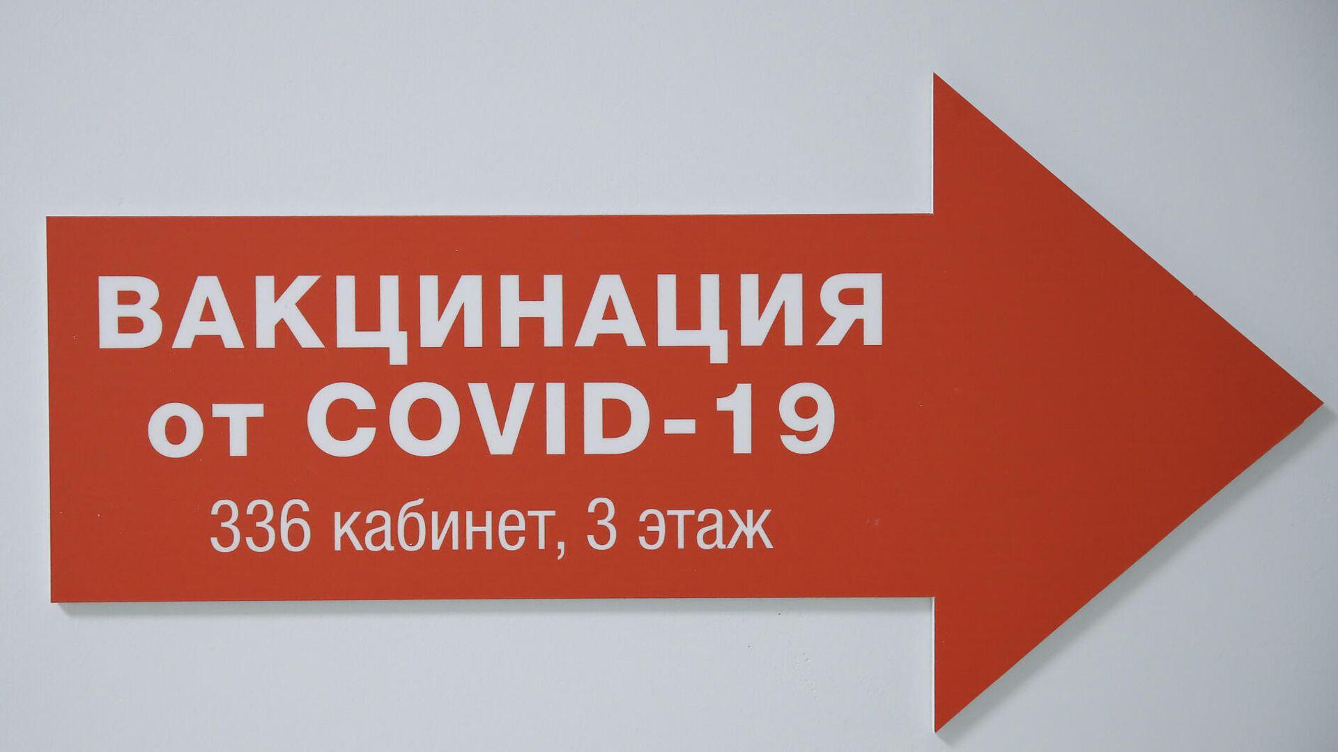 В Подмосковье работают более 90 пунктов вакцинации от COVID-19 - РИА Новости, 1920, 11.12.2020