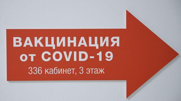 В Подмосковье работают более 90 пунктов вакцинации от COVID-19