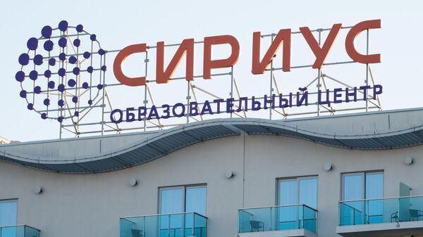 Образовательный центр Сириус в поселке городского тип Сириус в Краснодарском крае