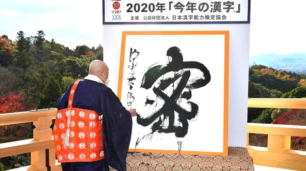 Сейхан Мори, хозяин древнего храма Киёмидзу, изображает иероглиф мицу