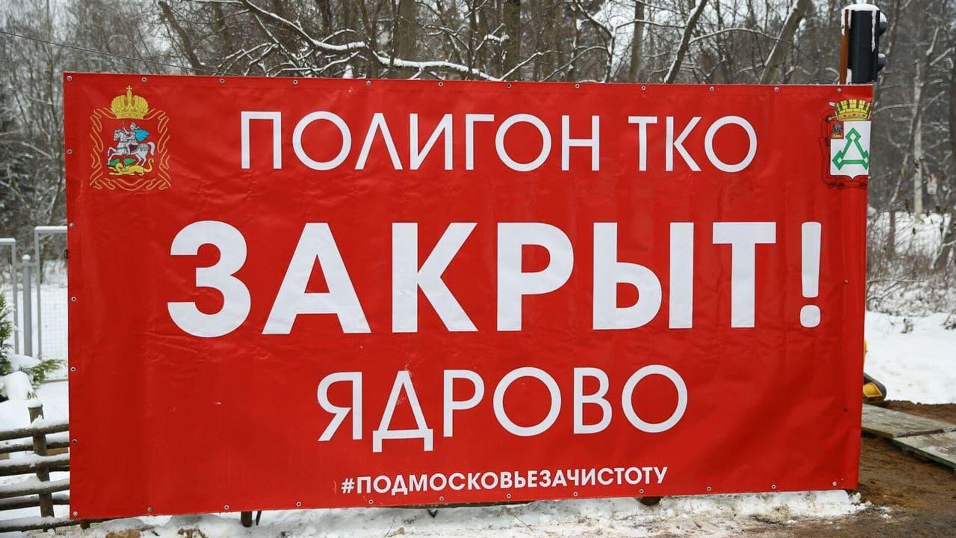 Информационный щит о закрытии полигона ТКО Ядрово - РИА Новости, 1920, 15.12.2020