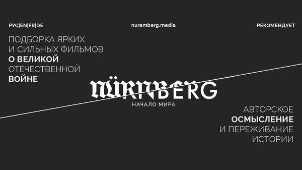Подборка ярких и сильных фильмов о ВОВ Нюрнберг. Начало мира