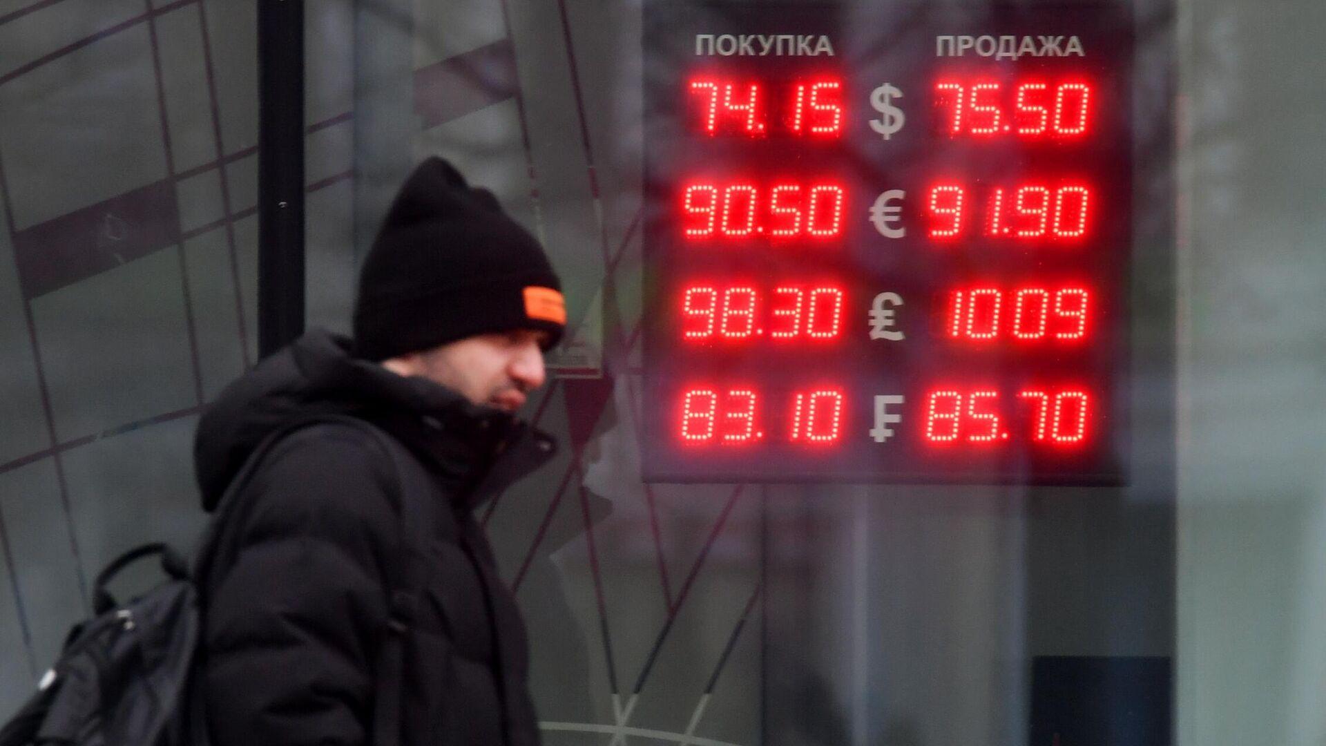 Электронное табло с курсами валют на одной из улиц в Москве - РИА Новости, 1920, 07.02.2021