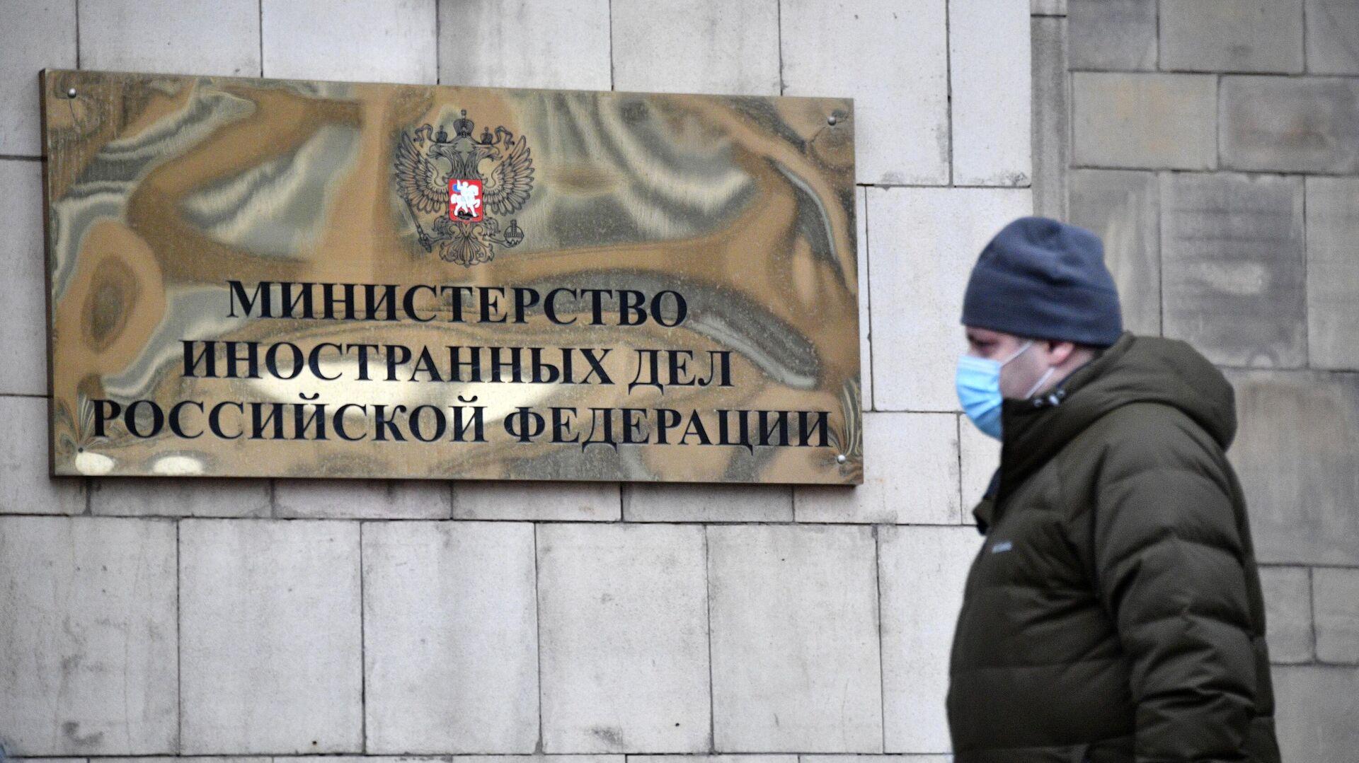Прохожий у здания МИД РФ - РИА Новости, 1920, 22.12.2020