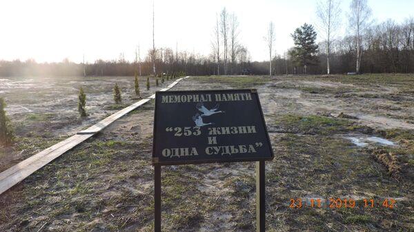 Мемориальный комплекс 253 жизни и 1 судьба в Новгородской области