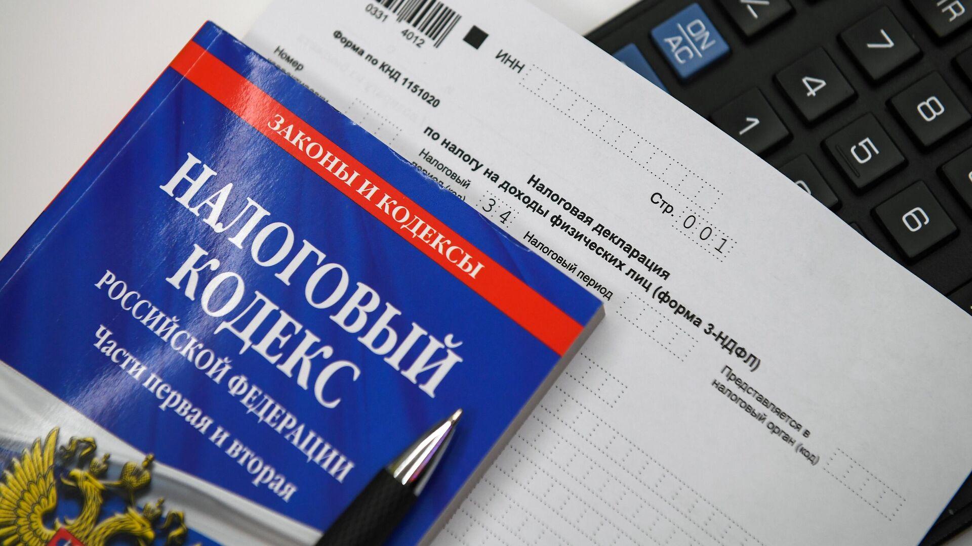 Бланк налоговой декларации на доходы физических лиц - РИА Новости, 1920, 08.04.2021