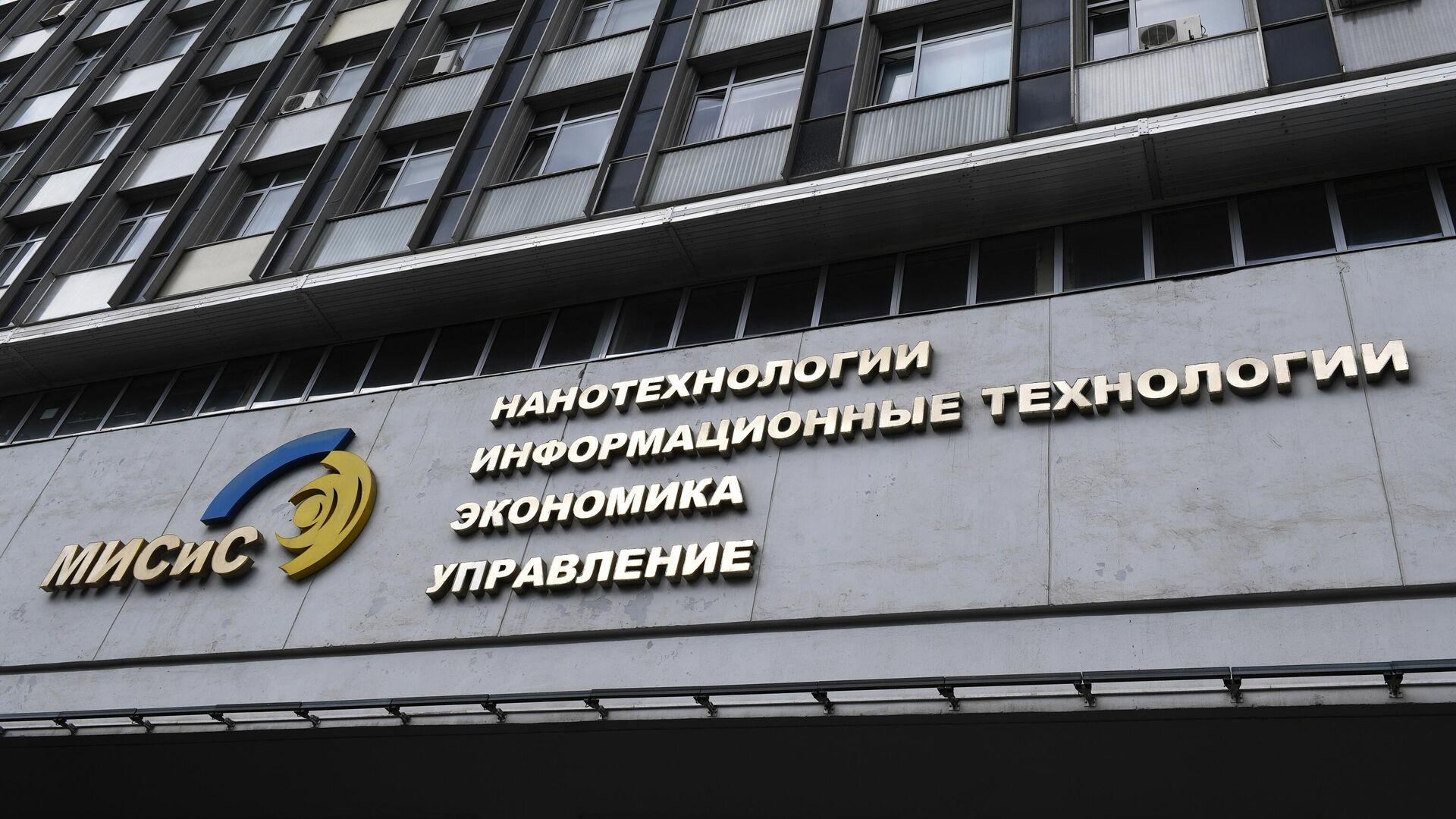Название на здании Национального исследовательского технологического университета МИСиС - РИА Новости, 1920, 25.12.2020
