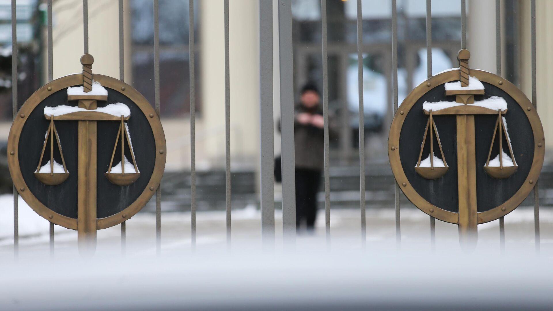 Решетка перед зданием Московского городского суда - РИА Новости, 1920, 02.03.2021
