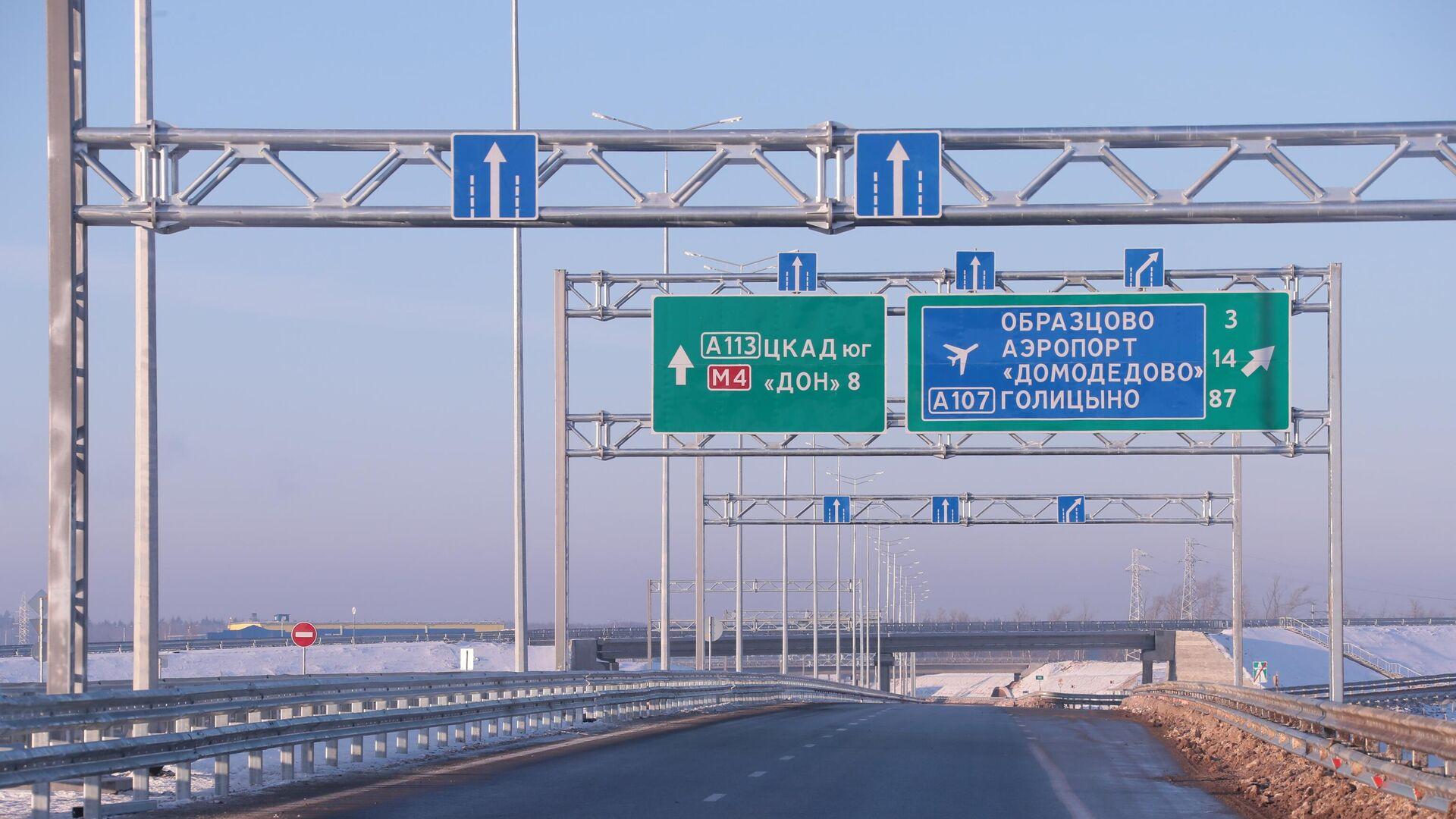 Открытие движения на участке четвертого пускового комплекса ЦКАД-4 - РИА Новости, 1920, 17.02.2021