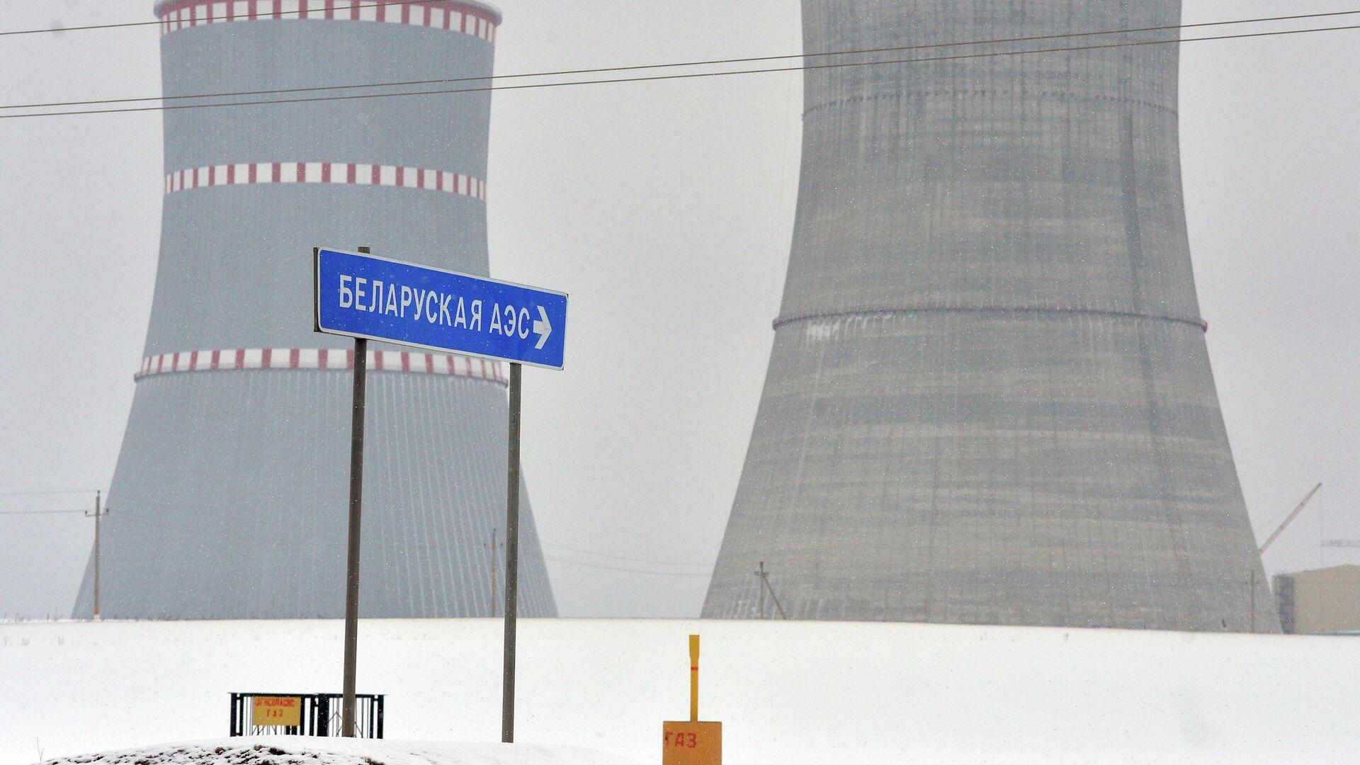 Белорусская АЭС - РИА Новости, 1920, 09.02.2021