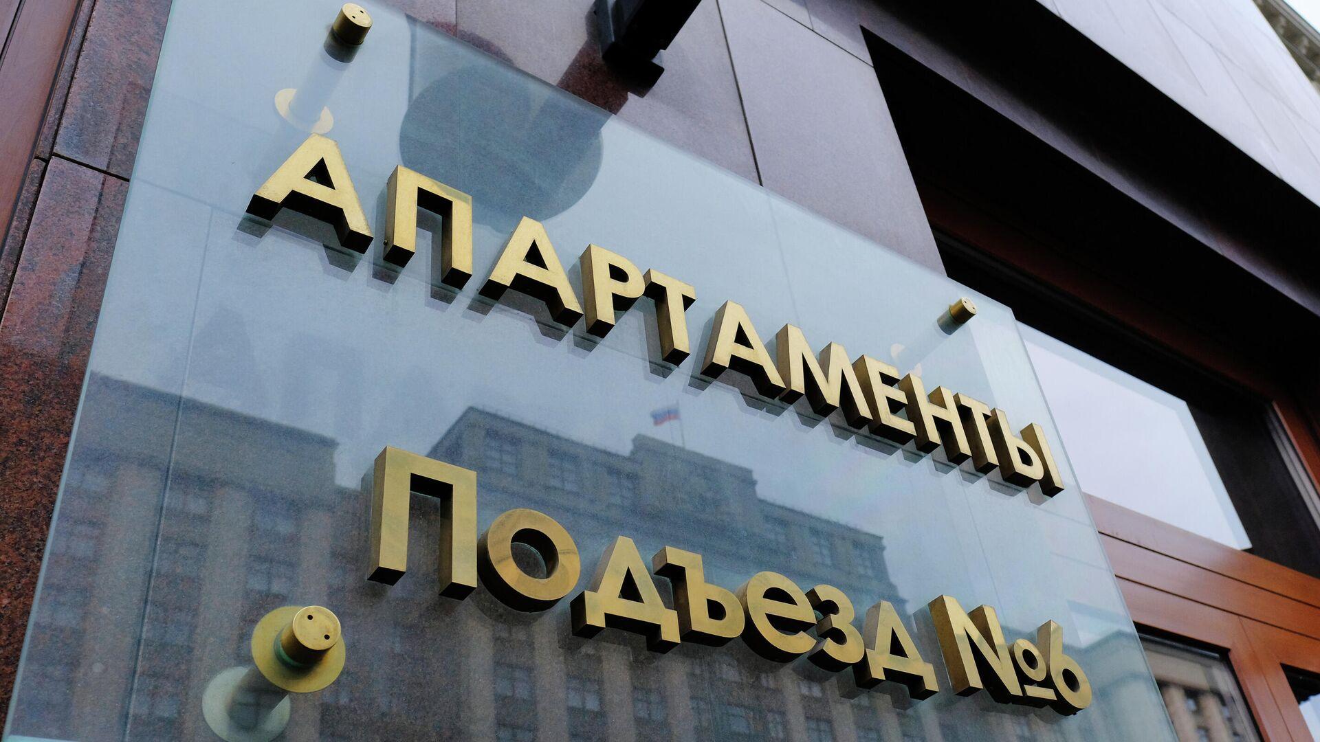 Отражение здания Государственной Думы РФ в табличке на гостинице Four Seasons - РИА Новости, 1920, 22.01.2021