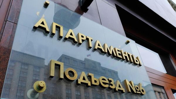 Отражение здания Государственной Думы РФ в табличке на гостинице Four Seasons
