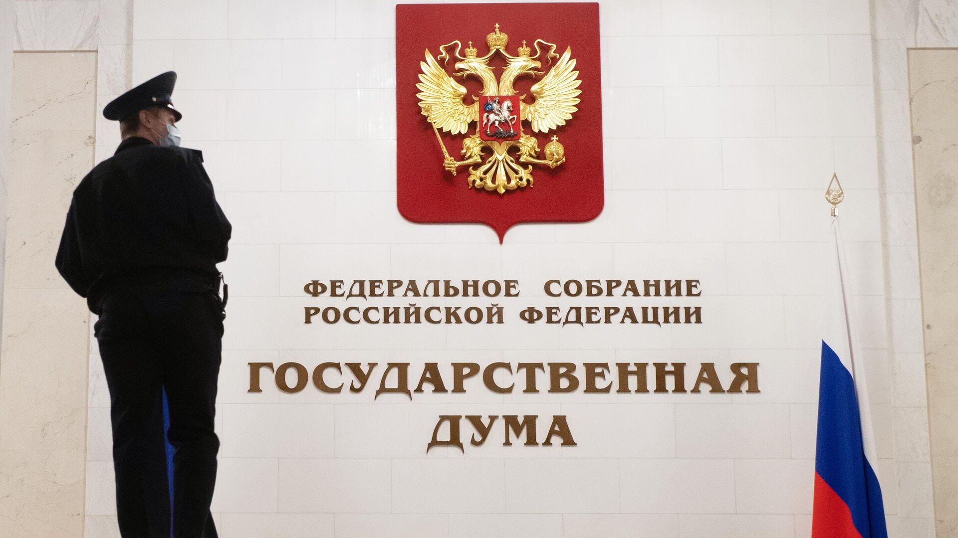 В холле Государственной Думы - РИА Новости, 1920, 27.09.2021