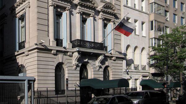 Здание Генерального консульства России в Нью-Йорке