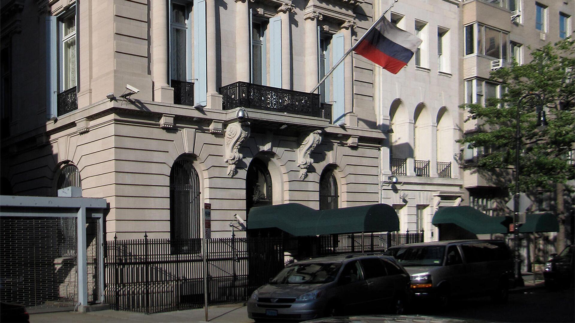 Здание Генерального консульства России в Нью-Йорке - РИА Новости, 1920, 20.01.2021