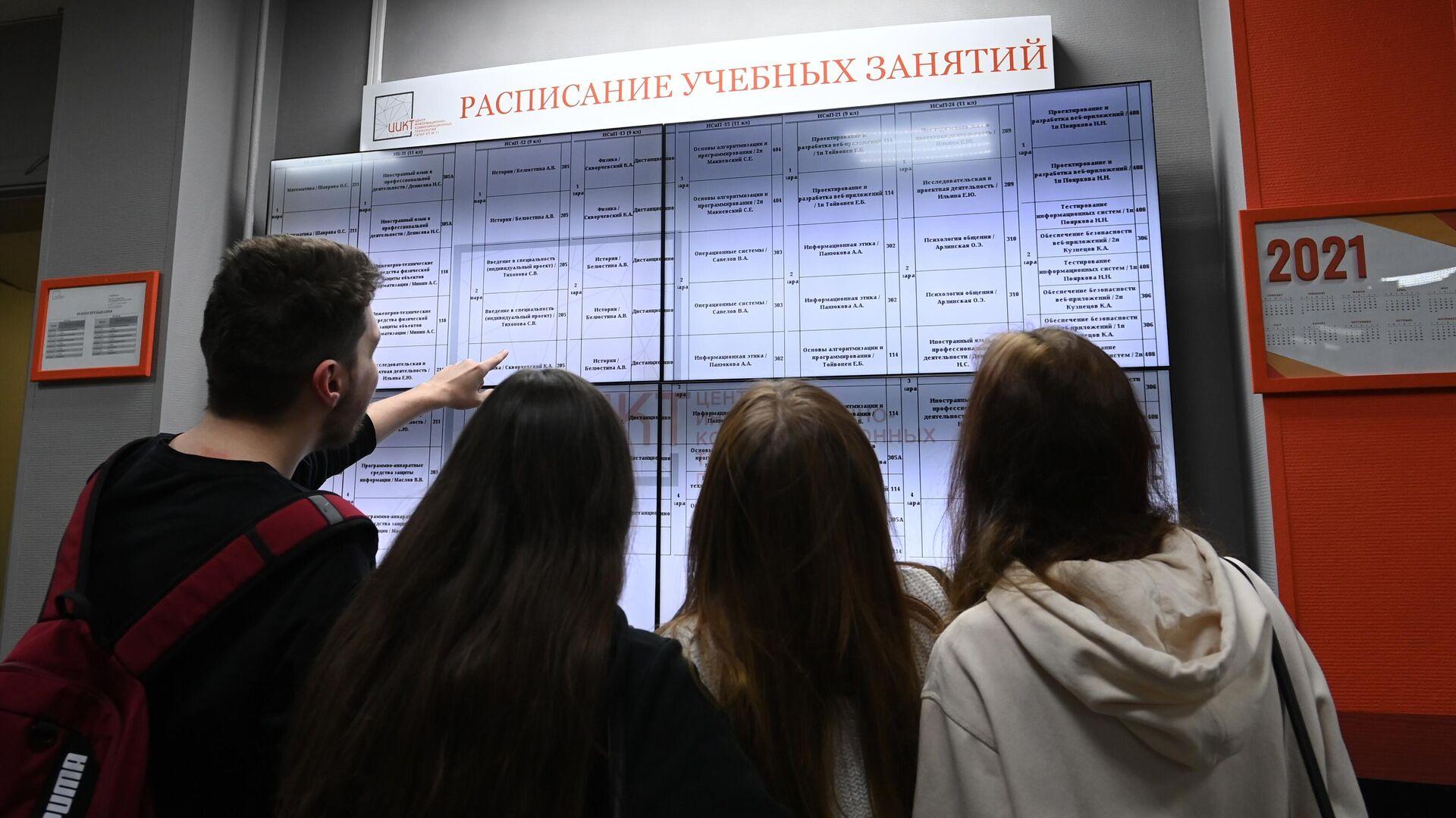 Учащиеся колледжа предпринимательства №11 в Москве - РИА Новости, 1920, 20.04.2021