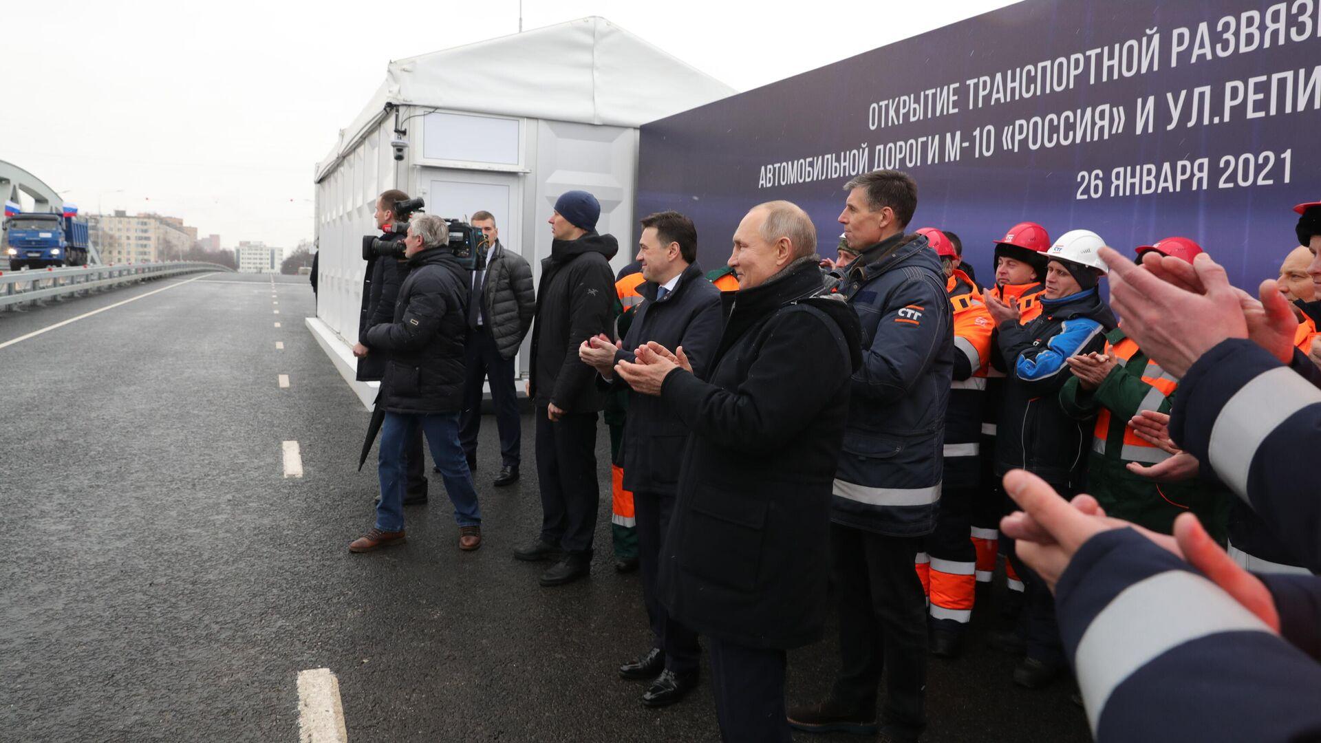 Президент РФ Владимир Путин принимает участие в церемонии открытия транспортной развязки в Химках - РИА Новости, 1920, 26.01.2021