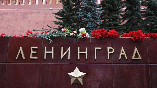 Памятный знак Город-герой Ленинград в Александровском саду в Москве