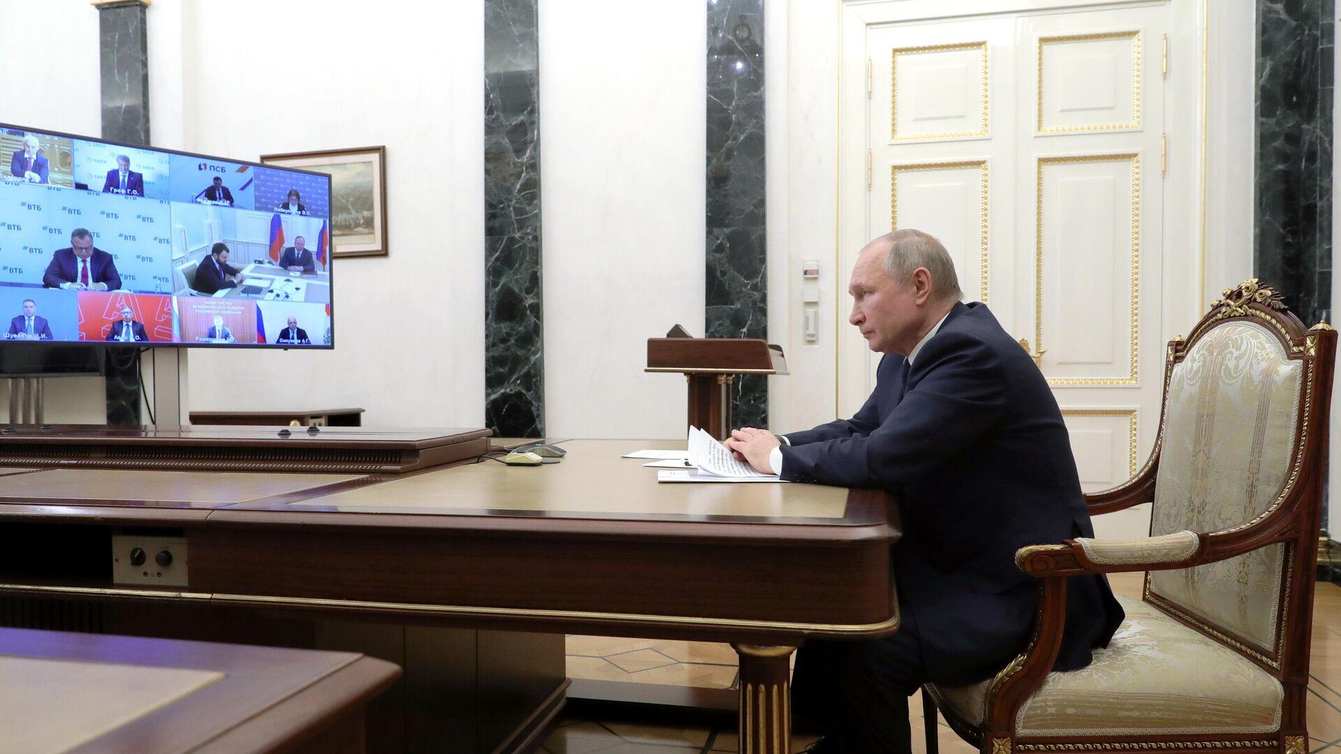 Президент РФ Владимир Путин проводит в режиме видеоконференции совещание по ситуации в банковской сфере - РИА Новости, 1920, 01.02.2021