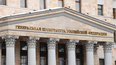 Здание генеральной прокуратуры РФ в Москве