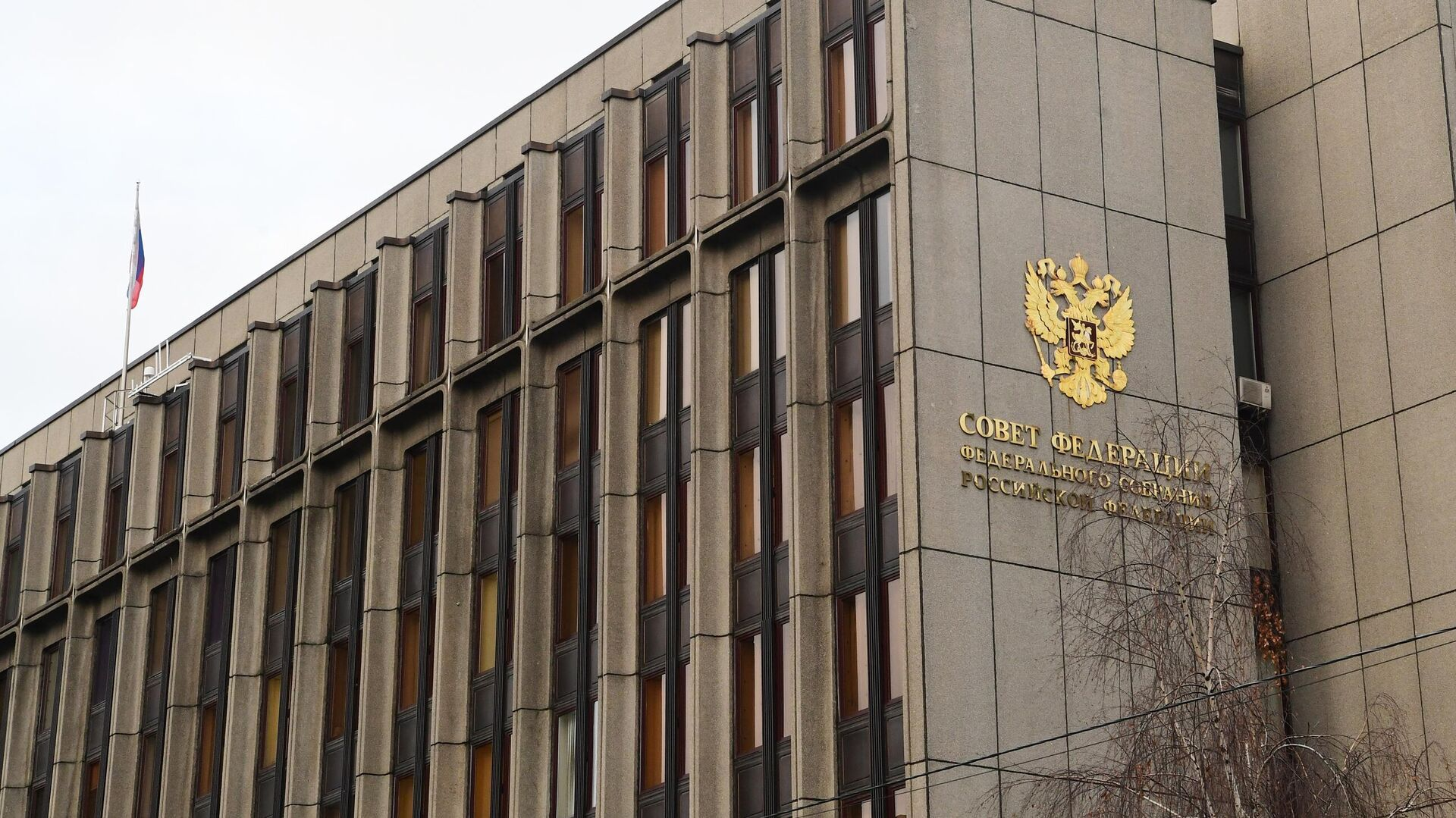 Здание Совета Федерации РФ в Москве - РИА Новости, 1920, 21.04.2021