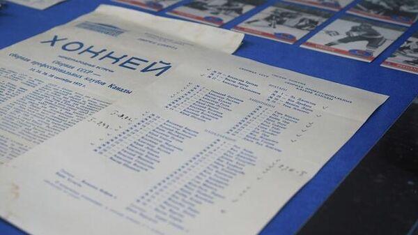 Выставка в Музее хоккея