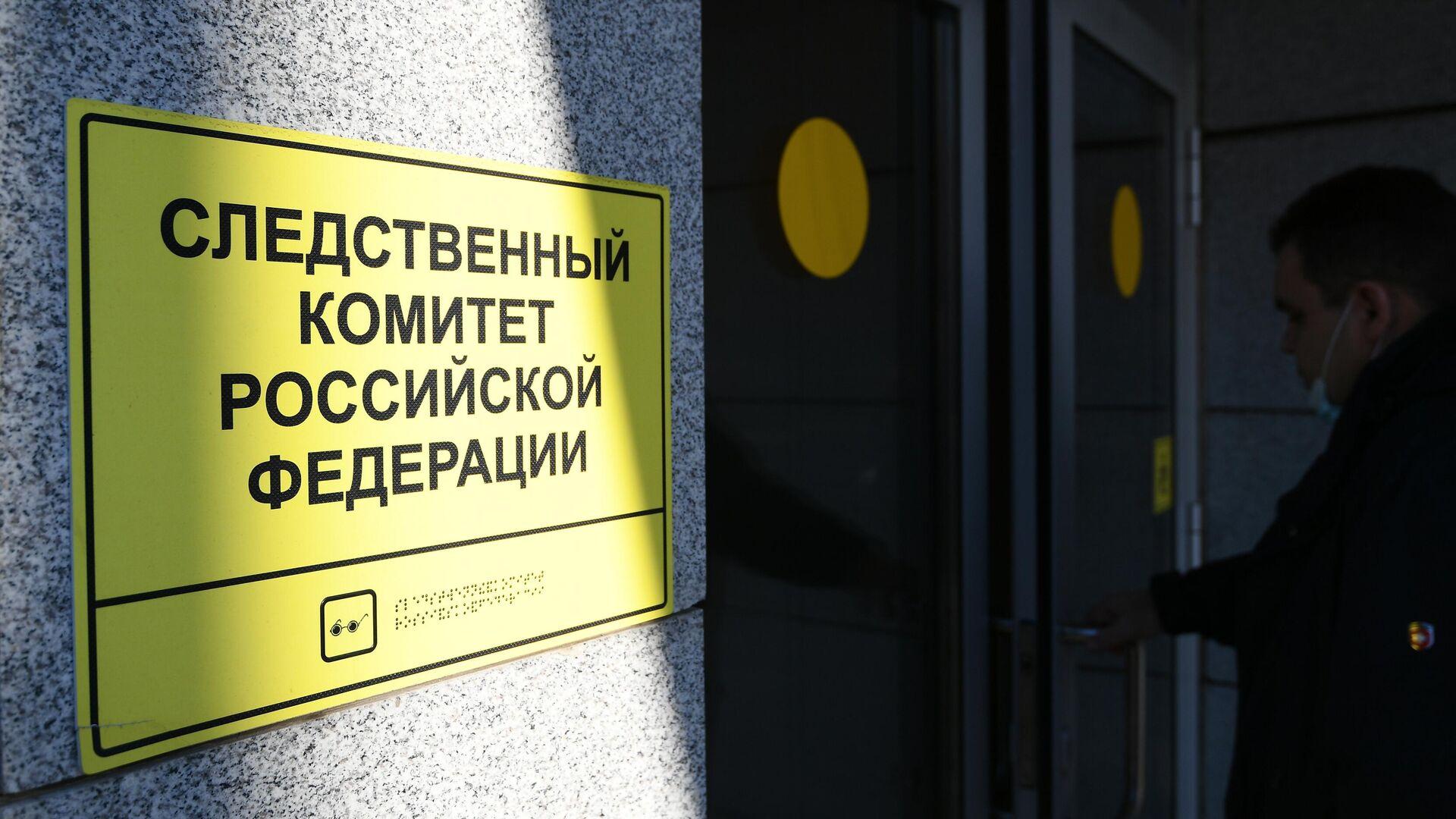 Человек заходит в здание Следственного комитета РФ в Москве - РИА Новости, 1920, 29.06.2021