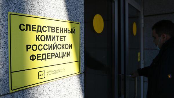 Человек заходит в здание Следственного комитета РФ в Москве