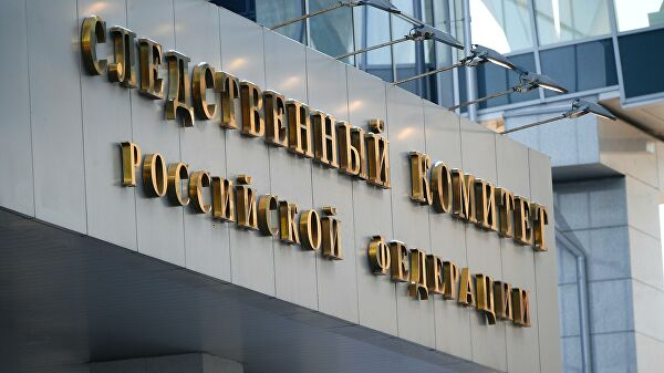 Следственный комитет Российской Федерации в Москве