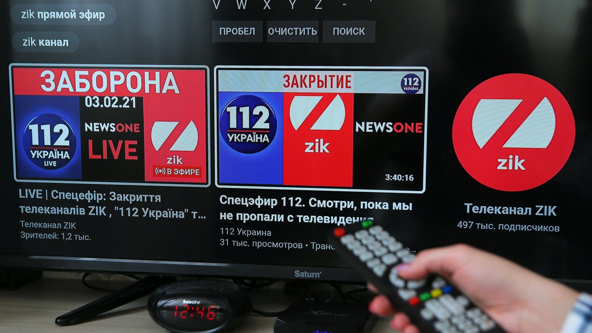 Экран телевизора с интернет-трансляцией телеканалов 112.Украина и ZIK  на платформе видеохостинга YouTube - РИА Новости, 1920, 14.02.2021