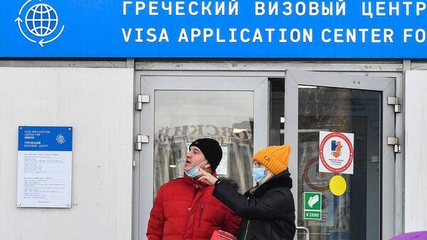 Посетители выходят из визового центра Греции в Москве