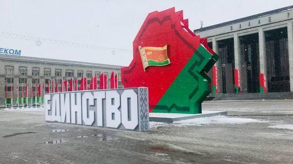 Подготовка к Всебелорусскому собранию в Минске