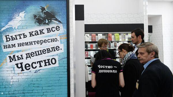 Сотрудники и посетители салона связи Tele2 в Москве