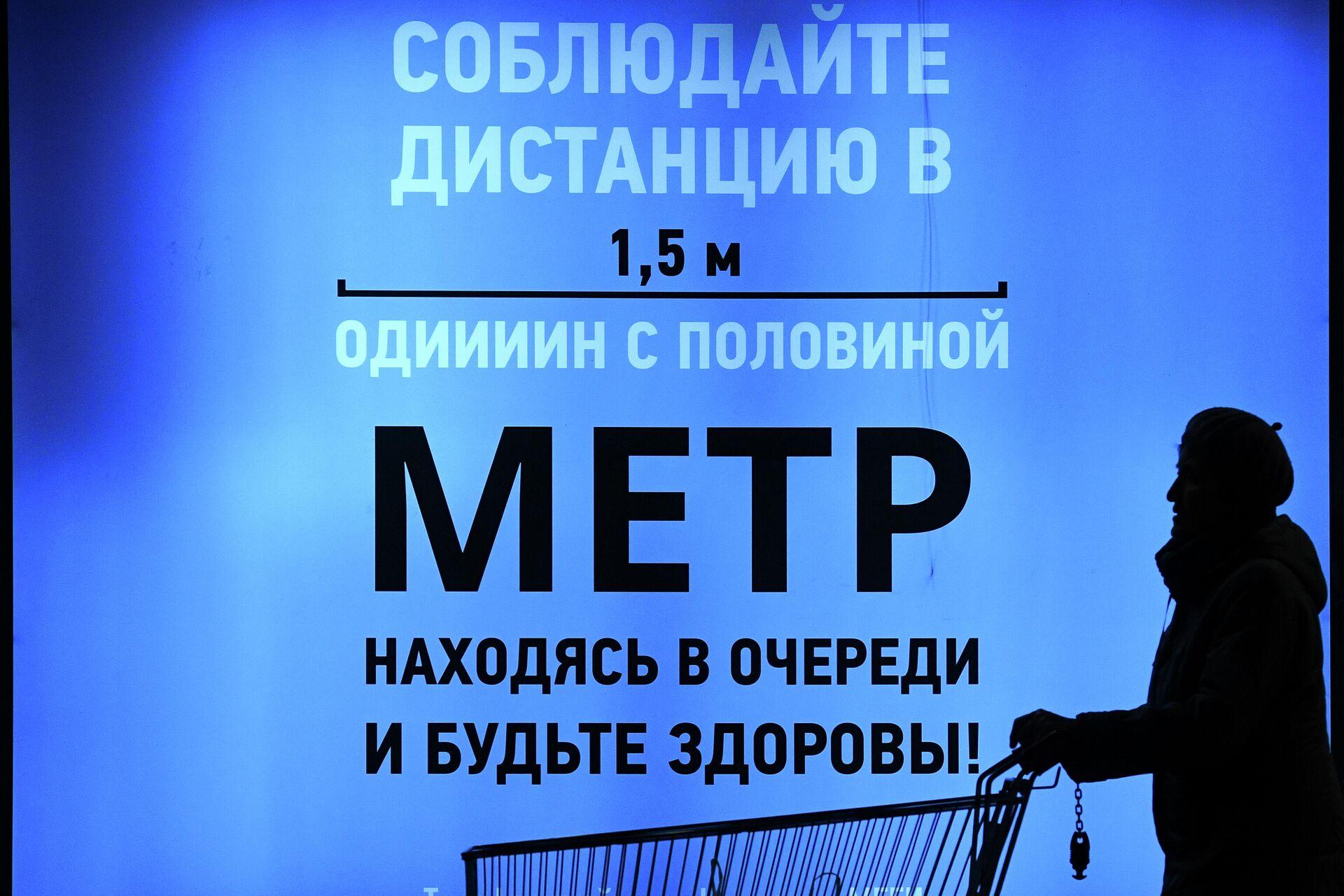 Напоминание о социальной дистанции - РИА Новости, 1920, 12.02.2021