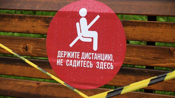Наклейка на скамейке в парке Коломенское