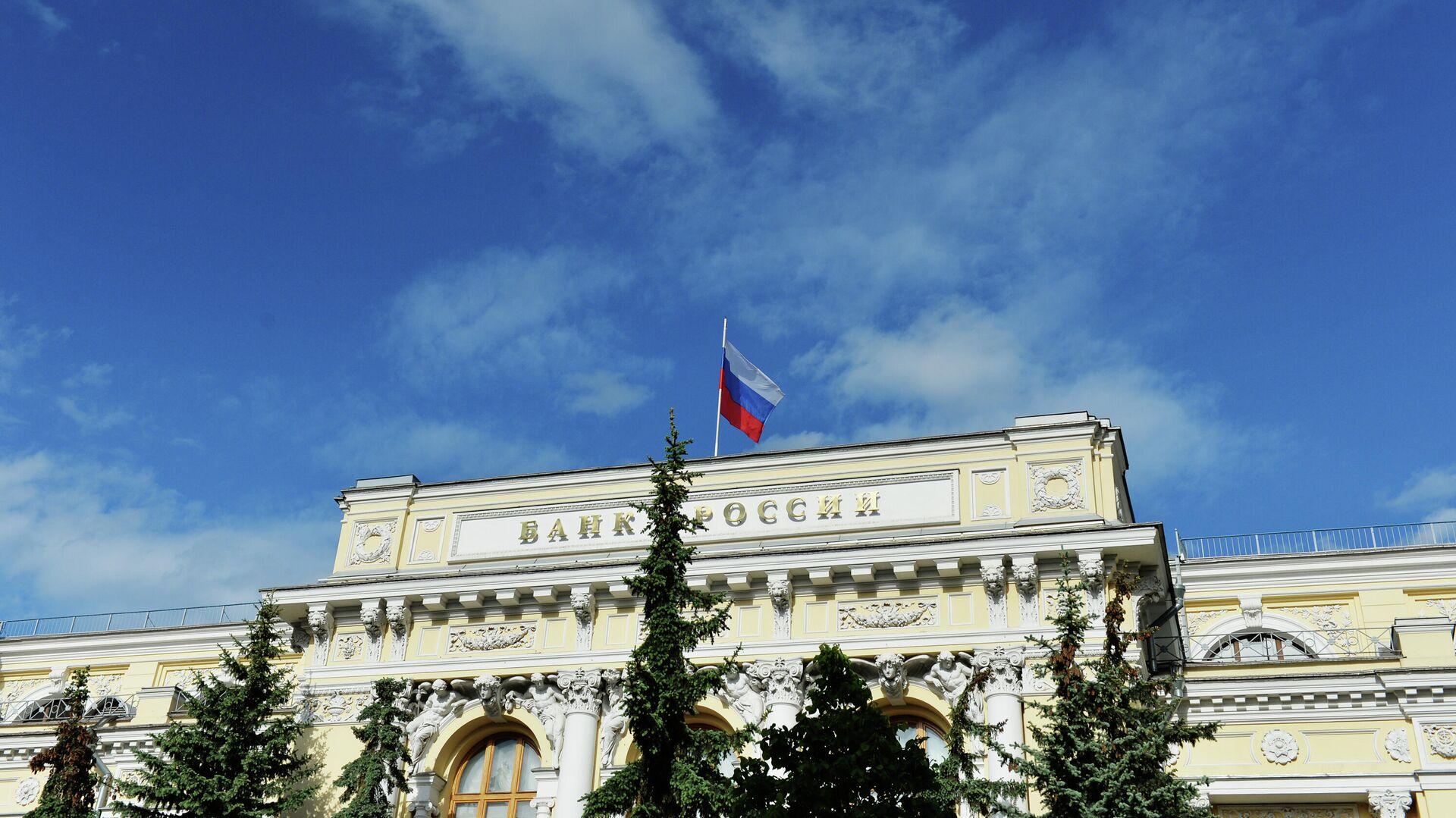 Здание Центрального банка России  - РИА Новости, 1920, 29.04.2021