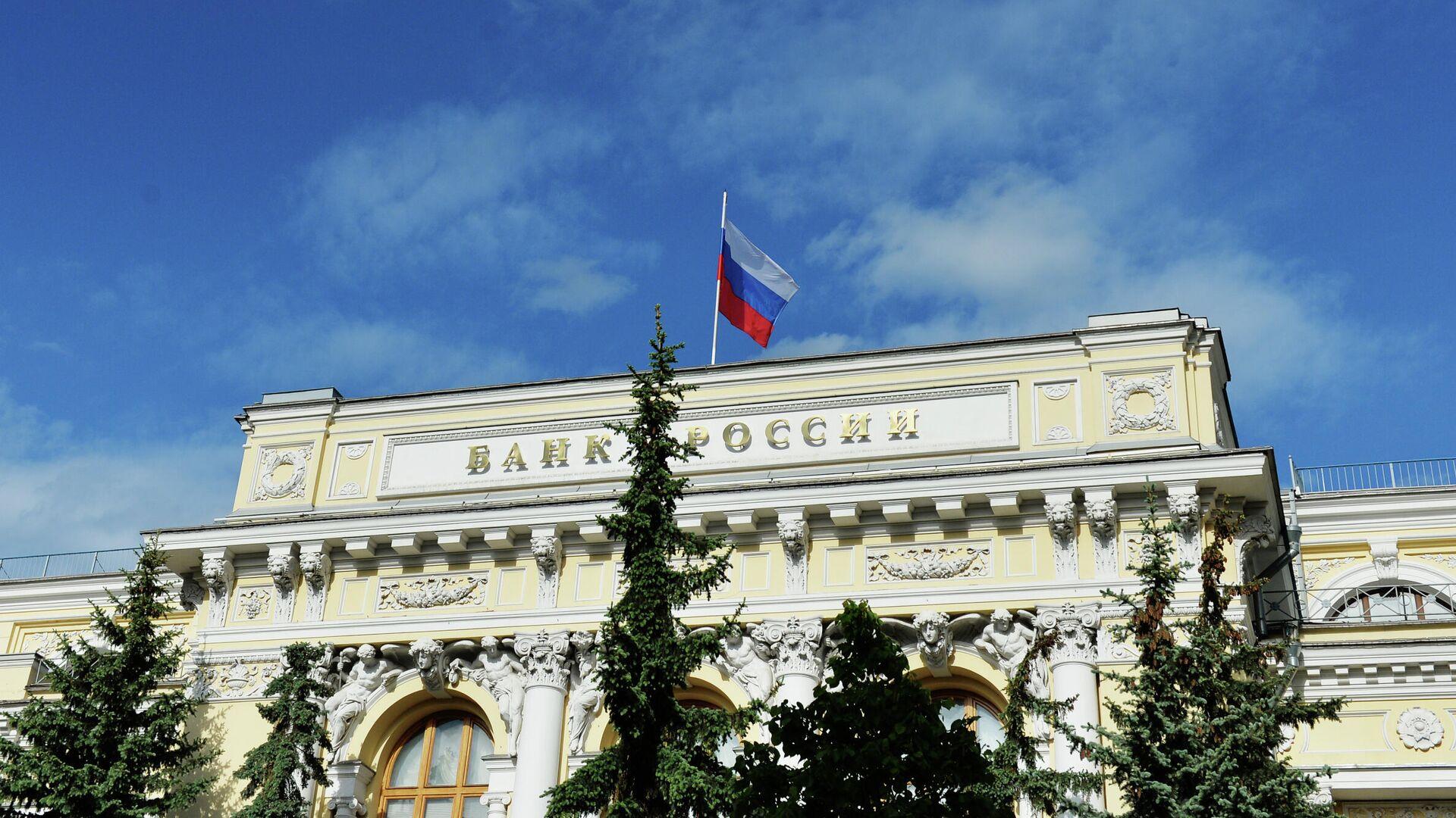 Здание Центрального банка России  - РИА Новости, 1920, 14.09.2021