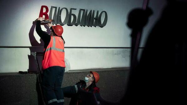 Станцию метро Москвы Люблино переименовали в честь Дня всех влюблённых