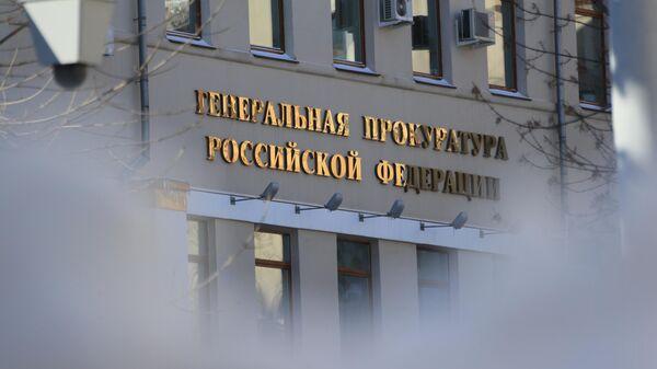 Здание Генеральной прокуратуры РФ на улице Петровка в Москве