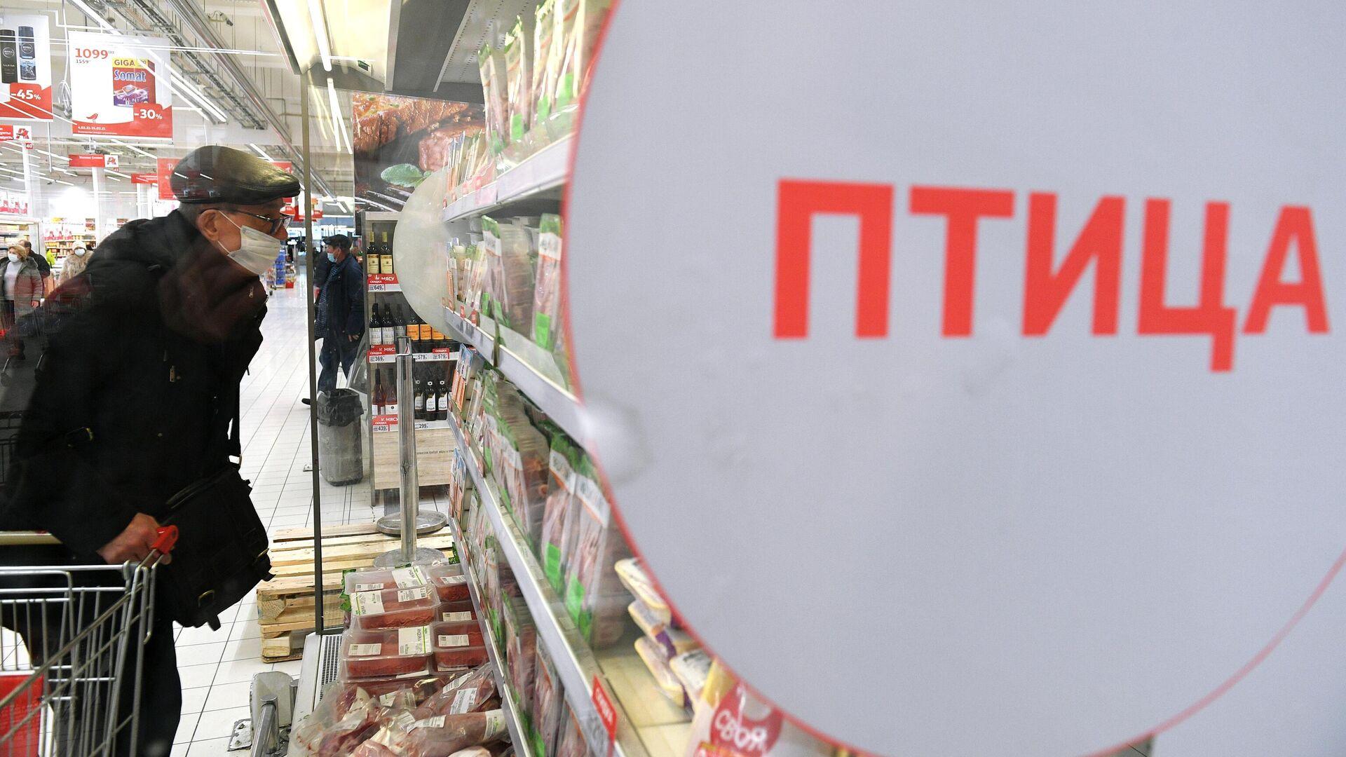 Покупатель в мясном отделе гипермаркета Ашан в Москве - РИА Новости, 1920, 27.09.2021