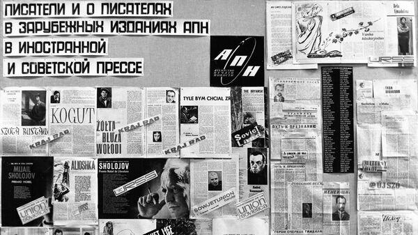 Стенд Агентства печати Новости, посвященный писателям зарубежных изданий АПН