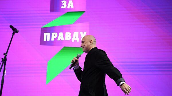 Председатель партии За Правду Захар Прилепин на съезде политической партии За Правду в Москве