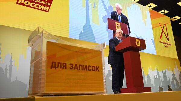 Председатель партии Справедливая Россия Сергей Миронов на XI съезде политической партии Справедливая Россия в Москве
