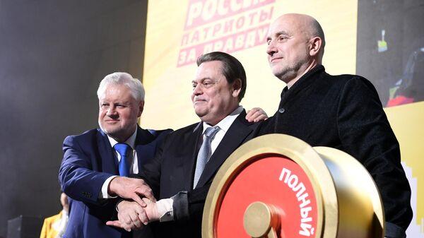 Захар Прилепин, Геннадий Семигин и Сергей Миронов на съезде новой объединённой политической партии Справедливая Россия - За правду