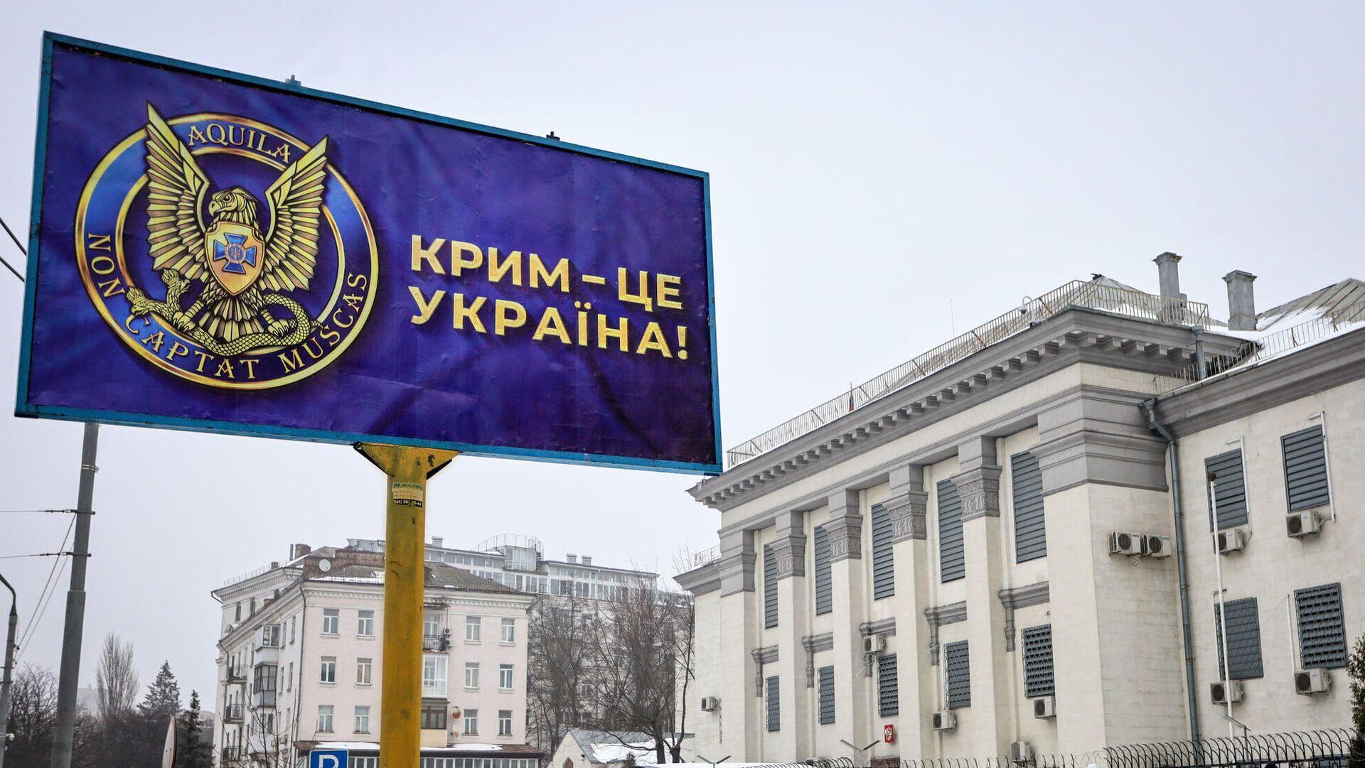 Баннер с надписью Крым - это Украина - РИА Новости, 1920, 24.02.2021