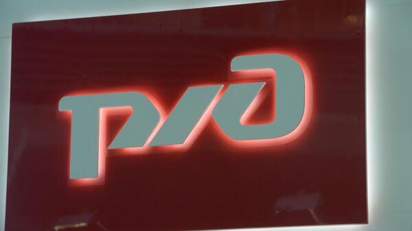Логотип ОАО Российские железные дороги
