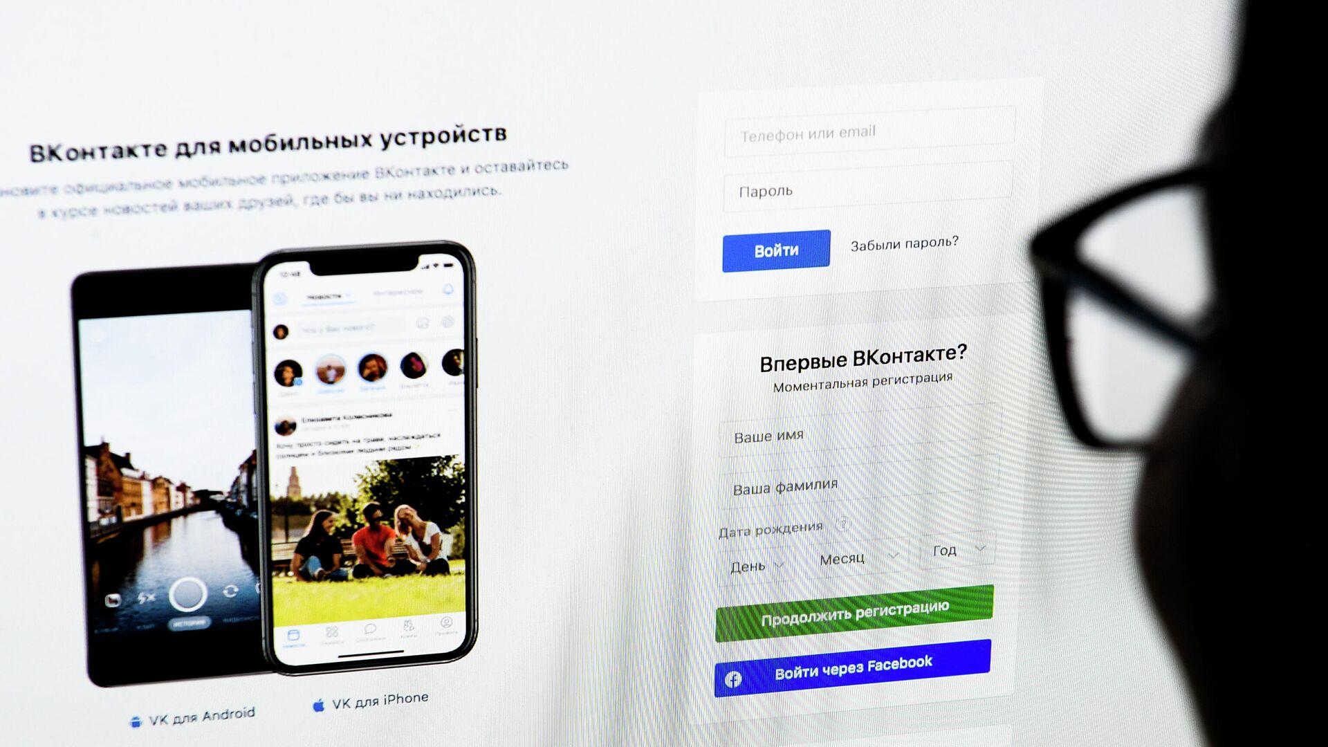 Страница социальной сети ВКонтакте на экране компьютера - РИА Новости, 1920, 25.06.2021
